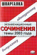 Экзаменационные сочинения. Темы 2003 года