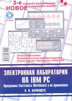 Электронная лаборатория на IBM PC (+CD). 3 издание