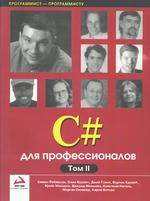 C# для профессионалов. Том 2