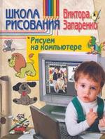 Школа рисования Виктора Запаренко. Рисуем на компьютере