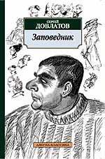Обложка книги Заповедник