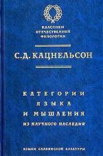 Категории языка и мышления. Из научного наследия