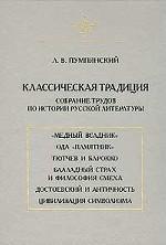 Классическая традиция: Собрание трудов по истории русской литературы