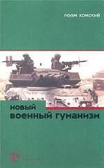 Новый военный гуманизм: Уроки Косова (Пер. с англ.)