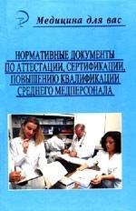 Нормативные документы по аттестации среднего медперсонала