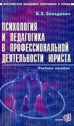 Психология и педагогика в профессиональной деятельности юриста