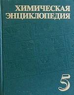 Химическая энциклопедия. Том 5. Триптофан - Ятрохимия
