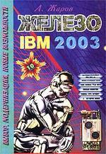 Железо IBM 2003 или все о современном компьютере