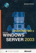 Знакомство с Microsoft Windows Server 2003 (+CD)