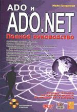 ADO и ADO.NET. Полное руководство + CD
