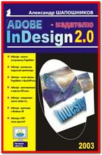 Adobe InDesign 2.0 - издателю