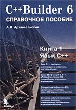 C++ Builder 6. Справочное пособие. Книга 1. Язык C++
