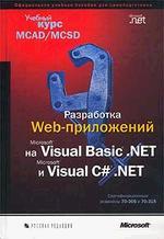 Разработка WEB-приложений на Microsoft Visual Basic. NET и Microsoft Visual C#.NET c СD-ROM