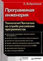 Технологии Пентагона на службе российских программистов. Программная инженерия