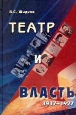 """Театр и власть. 1917-1927. От свободы до """"осознанной необходимости"""""""