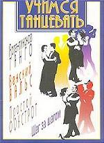 Учимся танцевать аргентинское танго, венский вальс, простой фокстрот