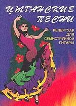 Цыганские песни. Репертуар для 7-струнной гитары