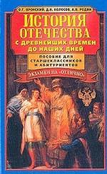 История отечества с древнейших времен до наших дней