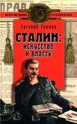 Сталин: искусство и власть
