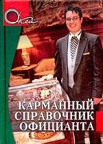 Карманный справочник официанта