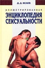 Иллюстрированная энциклопедия сексуальности