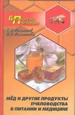 Мед и другие продукты пчеловодства в питании и медицине