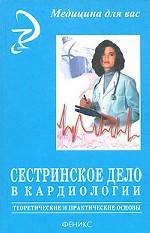 Сестринское дело в кардиологии: теоретич. и практич. основы