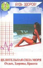 Целительная сила моря: отдых, здоровье, красота