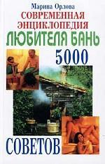 Современная энциклопедия любителя бань. 5 000 советов