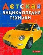 Детская энциклопедия техники. Энциклопедия для детей младшего школьного возраста