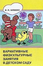 Вариативные физкультурные занятия в детском саду. Старший дошкольный возраст