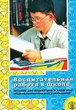 Воспитательная работа в школе: пособие для директоров и педагогов общеобразовательных учреждений