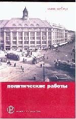 Политические работы. 1895-1919