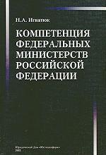 Компетенция федеральных министерств РФ