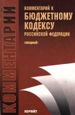 Комментарий к Бюджетному кодексу РФ (вводный)