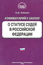 """Комментарий к закону """"О статусе судей в РФ"""""""