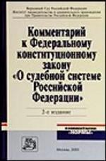 """Комментарий к ФЗ """"О судебной системе РФ"""""""