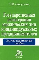 Государственная регистрация юридических лиц и индивидуальных предпринимателей. Научно-практическое пособие
