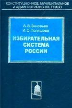 Избирательная система России. Теория, практика и перспективы
