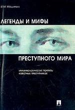 Легенды и мифы преступного мира: Криминологические портреты известных преступников