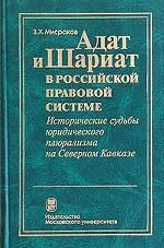 Адат и Шариат в российской правовой системе