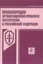 Правопорядок. Организационно-правовое обеспечение в Российской Федерации. Теоретическое административно-правовое исследование