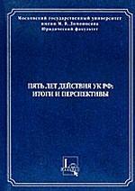 Пять лет действия УК РФ. Итоги и перспективы