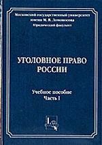 Уголовное право России. Часть 1