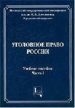 Уголовное право России. Часть 2