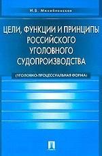 Цели, функции и принципы российского уголовного судопроизводства уголовно-процессуальная форма