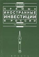 Прямые иностранные инвестиции в России. Правовые формы привлечения и защиты
