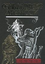 Семь мудрецов древности. Пророки и чудотворцы древности