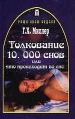 Толкование 10000 снов
