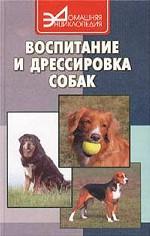 Воспитание и дрессировка собак